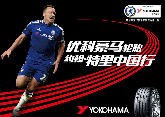 Yokohama Rubber to Introduce Chelsea Star John Terry to Chinese Fans