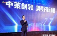 ZC Rubber Highlights Digital and Technological Innovation at Distributor Conference