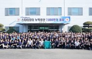 BorgWarner Marks Milestone of 70 Million Starters at Korean Plant