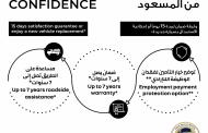 Al Masaood Automobiles introduces new 'Al Masaood Confidence' programme to address evolving customer needs