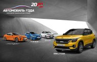 Kia extends winning streak and takes home four prizes at The annual russian car of the year awards