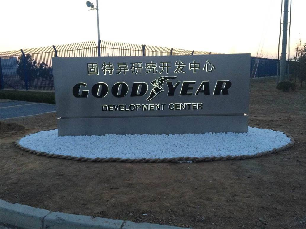 Goodyear Breaks Ground for Expansion of Chinese Plant