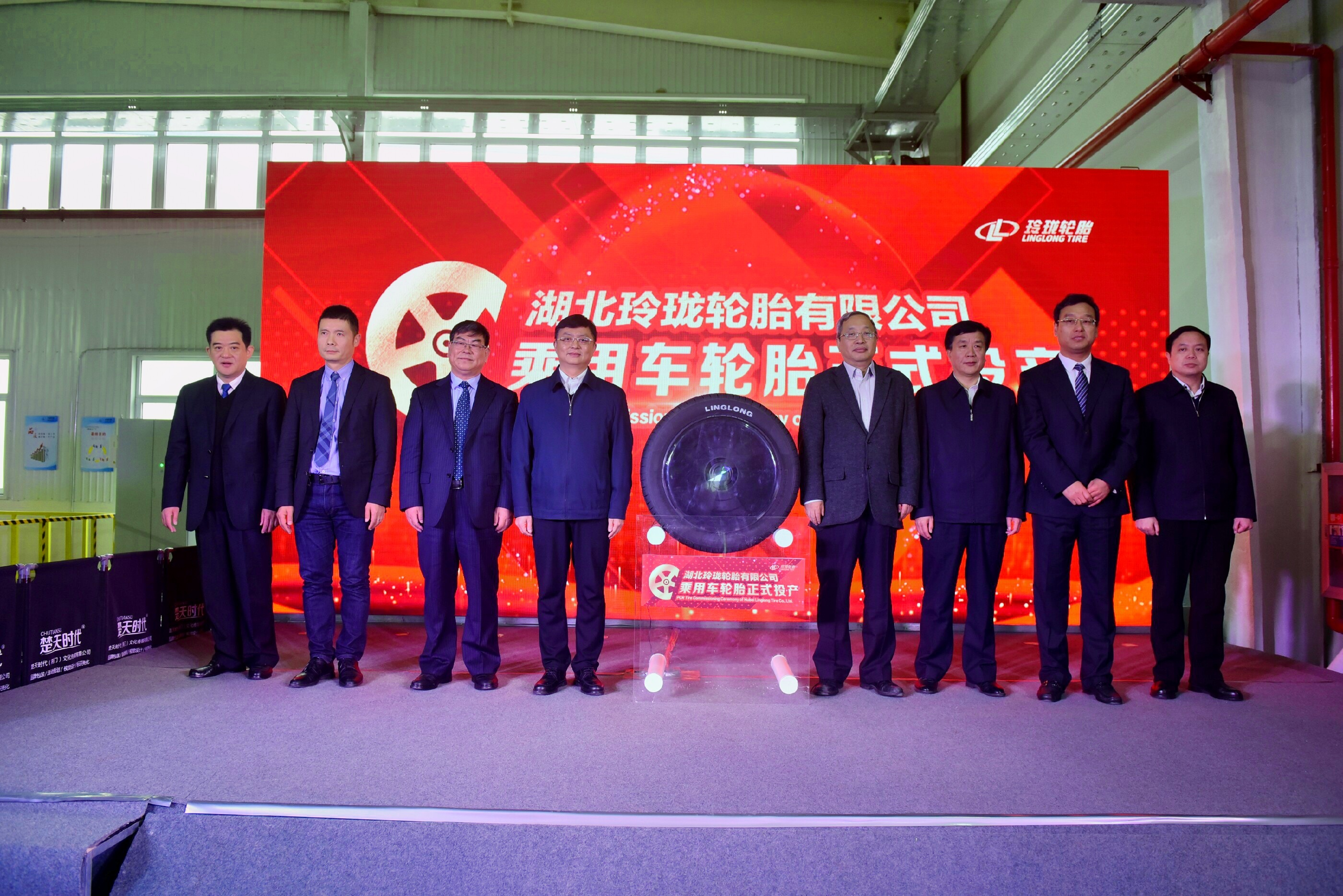 Hubei Linglong Tire Co., Ltd. Starts Production of PCR Tires
