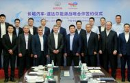 Great Wall Motor and TotalEnergies strengthen their strategic cooperation